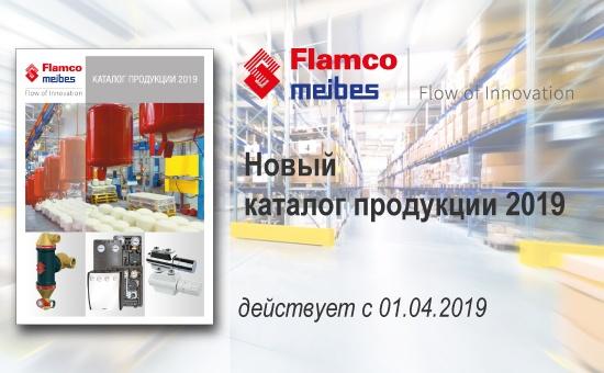 Новый каталог продукции 2019